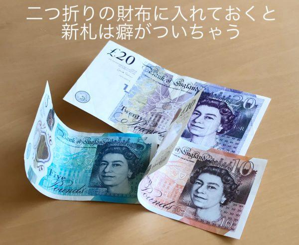 British new notes