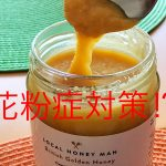 Local honey for heyfever