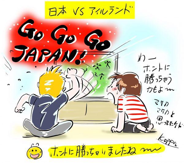 Cheering Japan